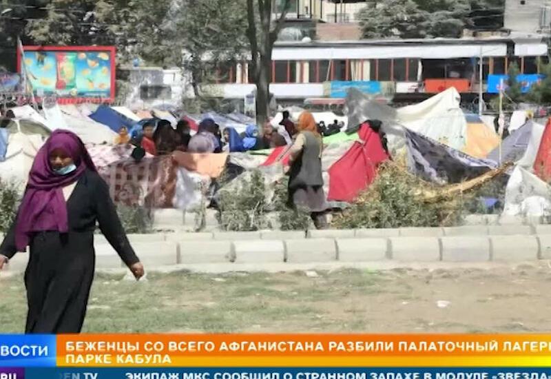 Афганские беженцы разбили палаточный лагерь в парке Кабула