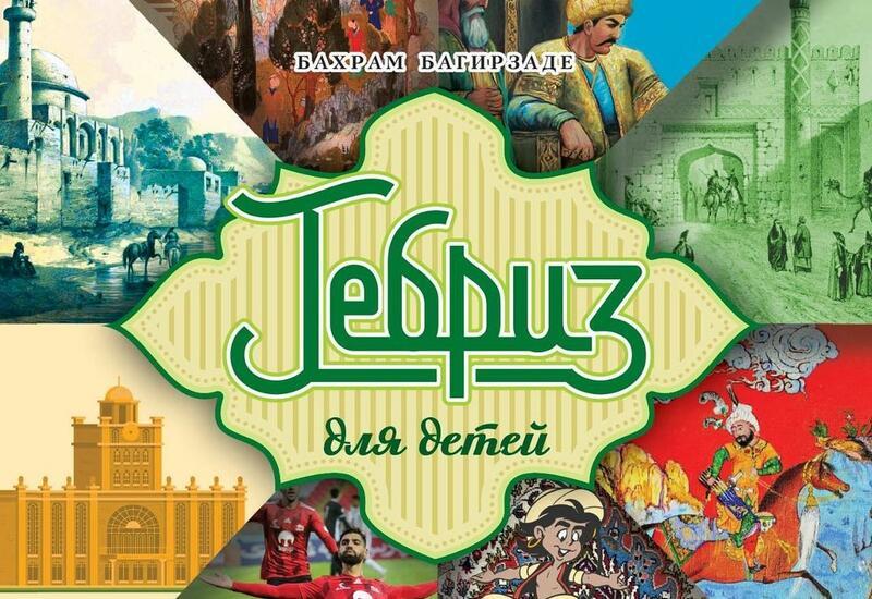 Бахрам Багирзаде выпустит две детские книги о древних азербайджанских городах