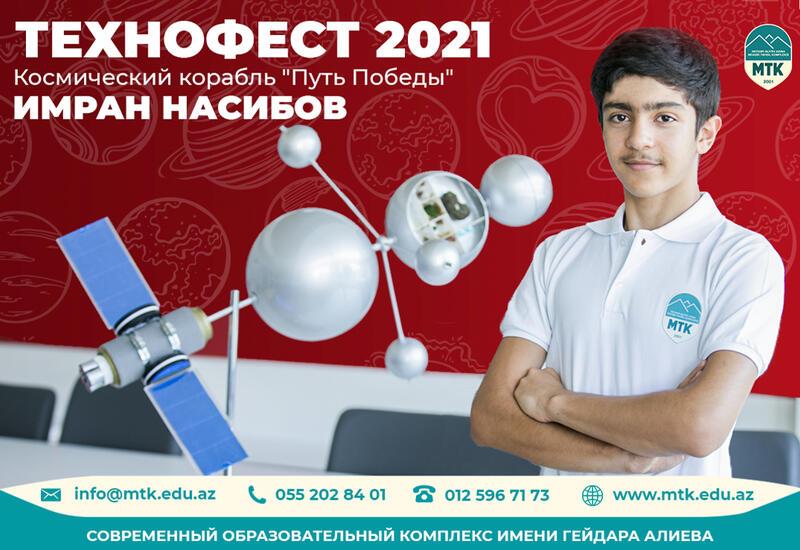 """Самый юный изобретатель, представляющий Азербайджан на фестивале """"Технофест"""""""