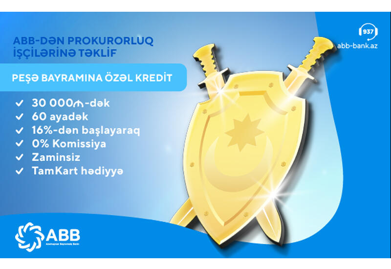 Кредит от ABB для работников прокуратуры (R)