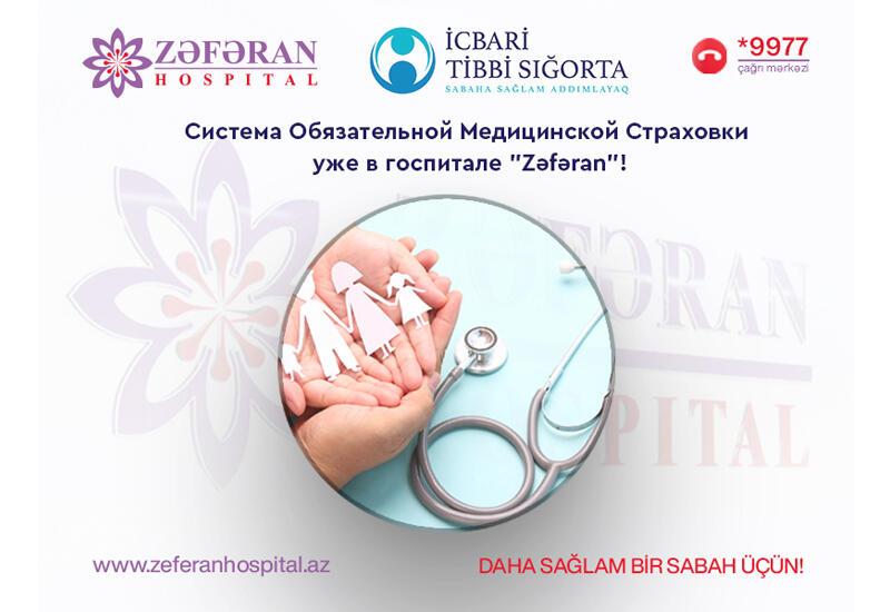 "Инновация от госпиталя ""Zəfəran""!"