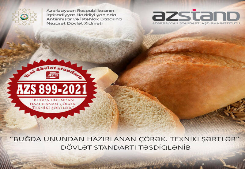 В Азербайджане утвержден государственный стандарт хлеба