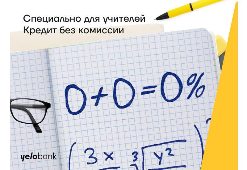 Кредит для учителей под 14,3% и без комиссии от Yelo Bank (R)