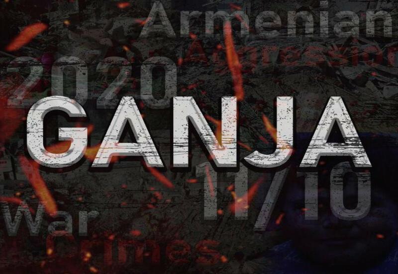 Преступления Армении против человечности в Гяндже не должны оставаться безнаказанными
