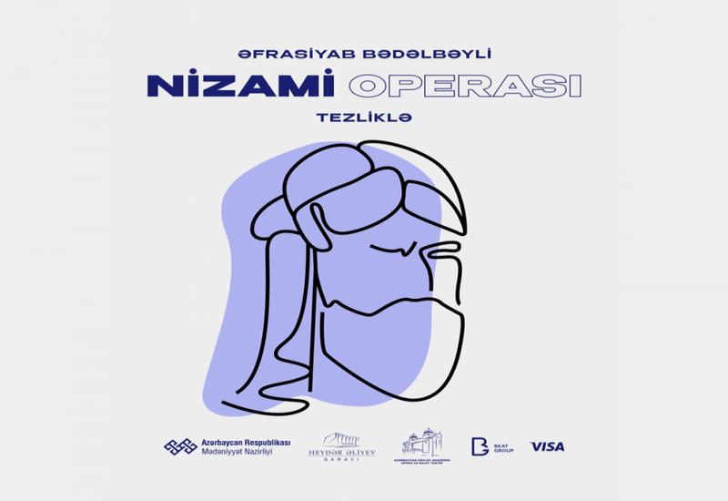 На сцене Дворца Гейдара Алиева будет поставлена опера «Низами»
