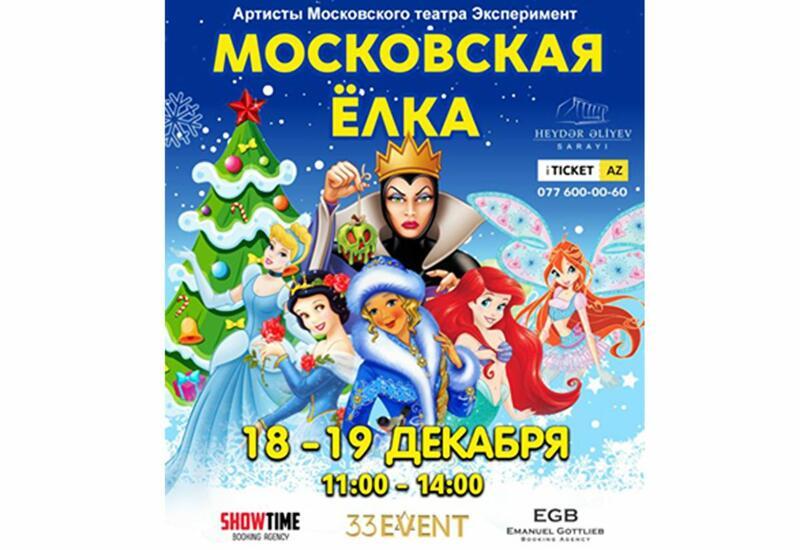 В Баку впервые появится Московская ёлка с новогодней сказкой-мюзиклом