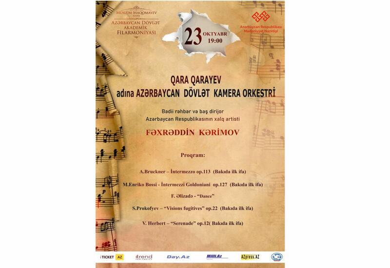 На сцене Филармонии впервые прозвучит Intermezzo Антона Брукнера
