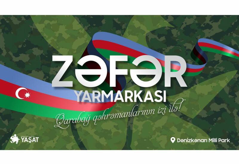 В Приморском национальном парке Баку пройдет благотворительная ярмарка