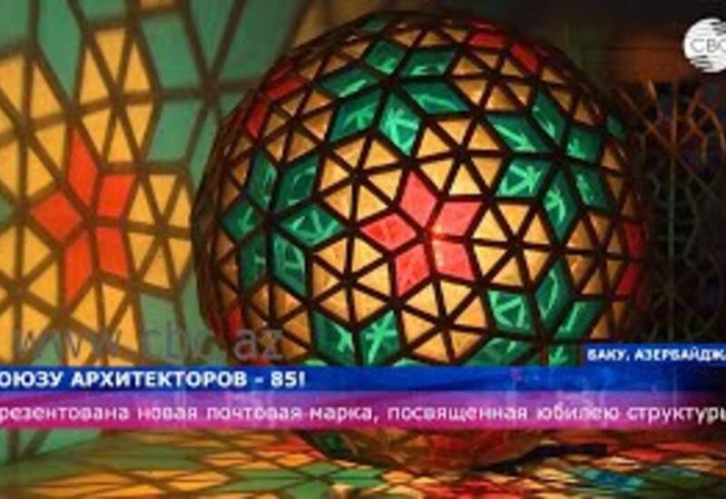 Союзу архитекторов Азербайджана 85 лет