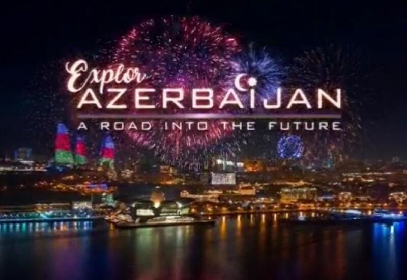"""""""Откройте для себя Азербайджан - путь в будущее"""""""