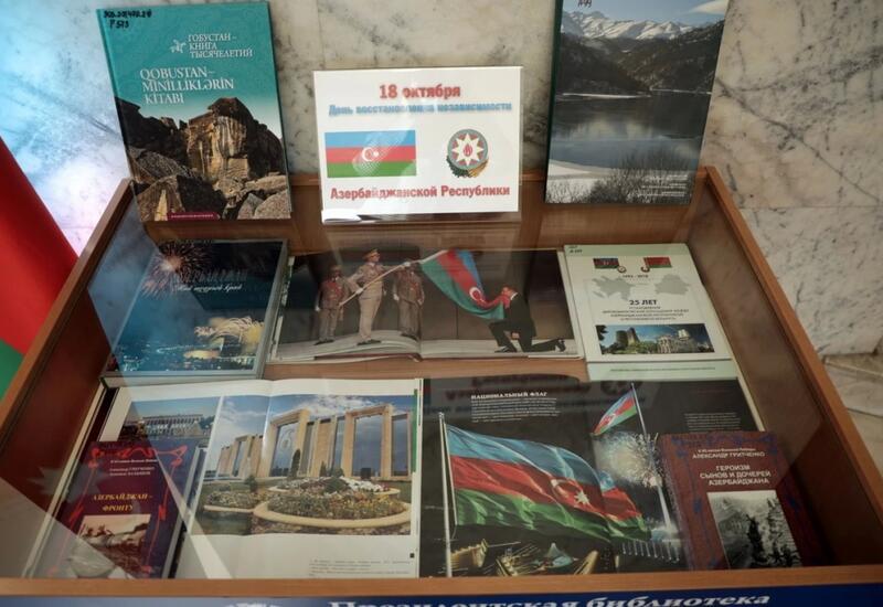 В штаб-квартире СНГ в Минске развернута выставка, посвященная 30-летию восстановления независимости Азербайджана