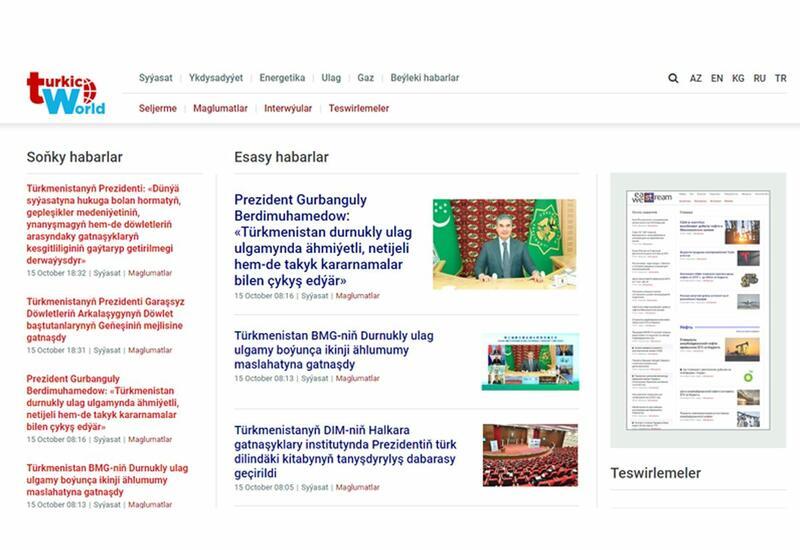"""Туркменистан присоединился к проекту """"Тюркский мир"""" (Turkic.World)"""