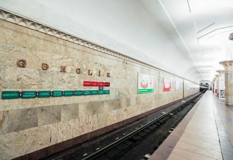 """Станция """"Гянджлик"""" Бакинского метрополитена будет работать в усиленном режиме"""