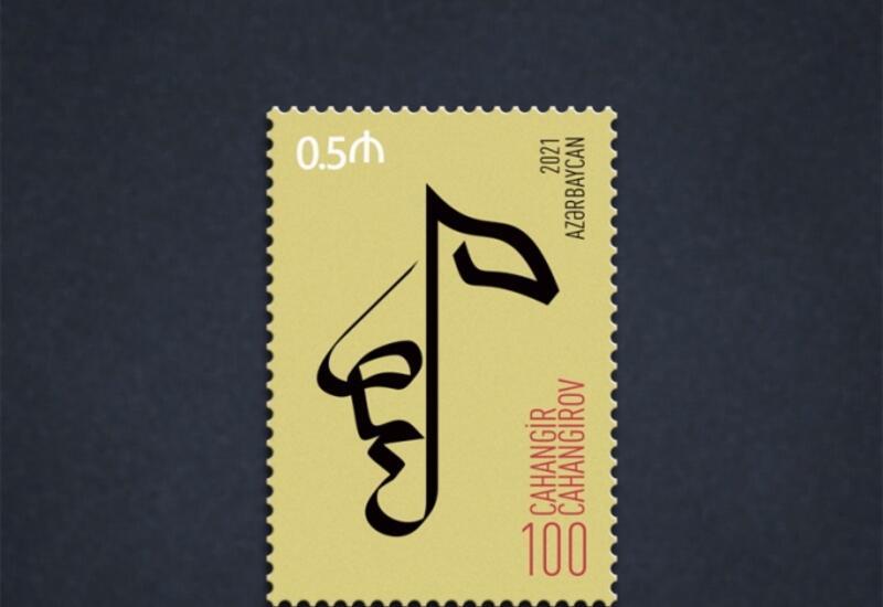 Введена в обращение почтовая марка, посвященная 100-летию композитора Джахангира Джахангирова