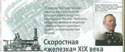 """Как начиналась скоростная """"железка"""" России"""
