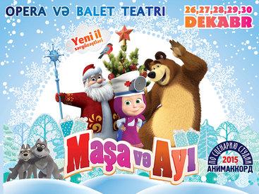 Маша и медведь вновь обрадуют бакинских детишек