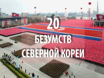 20 самых безумных фактов о Северной Корее
