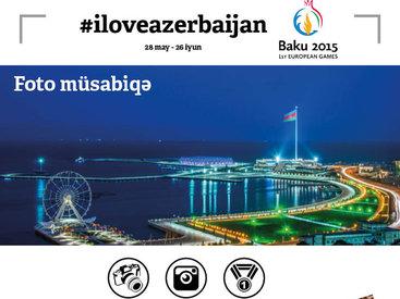 """""""Баку-2015"""" объявил фотоконкурс """"Я люблю Азербайджан!"""" - ФОТО"""