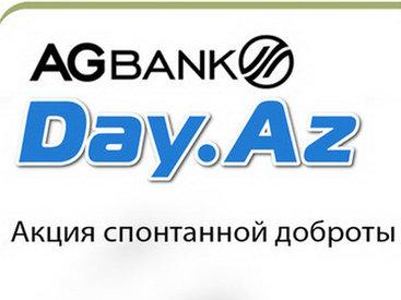 """""""Все быстро заканчивается, а просить постоянно ей стыдно..."""" Мянзяр Гаджиева в проекте Day.Az и AGBank """"Акция спонтанной доброты"""" – ФОТО"""