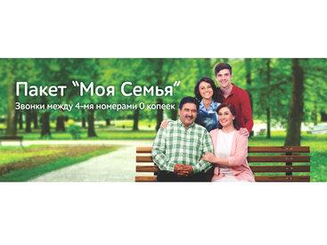 """Впервые в Азербайджане Nar представил пакет """"Моя семья"""""""