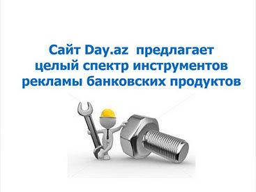 Специальное предложение для банков от Day.Az! - ФОТО