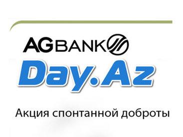 """Фуад Асадов в проекте Day.Az и AGBank """"Акция спонтанной доброты"""" – ФОТО"""