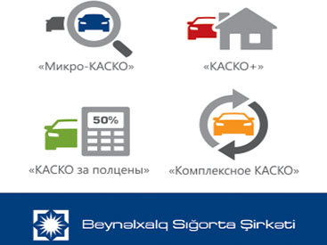 Международная Страховая Компания представила новую линейку КАСКО-продуктов - ФОТО