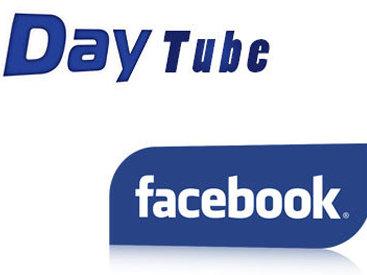 Facebook страница DayTube набрала 10 000 поклонников