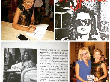 """""""Я - дрянь"""" - новая книга Нателлы Османлы наделает много шуму - ФОТО"""