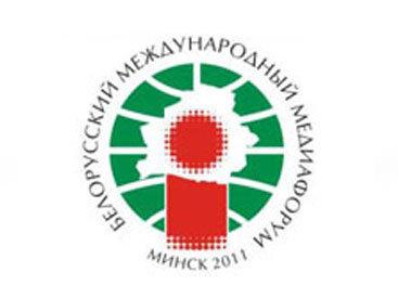 В Минске продолжает работу VI Белорусский международный медиафорум - ОБНОВЛЕНО