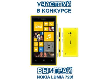 """Загрузите фото на """"Доску позора"""" и получите модный смартфон Nokia Lumia 720 - ОБНОВЛЕНО"""