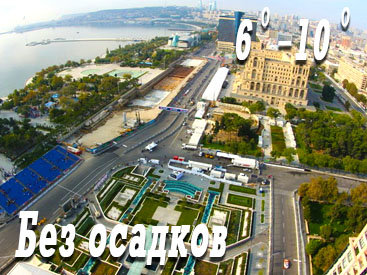 В Баку ожидается умеренная погода