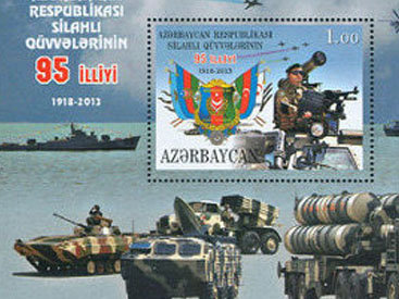 Выпущена марка к 95-летию ВС Азербайджана