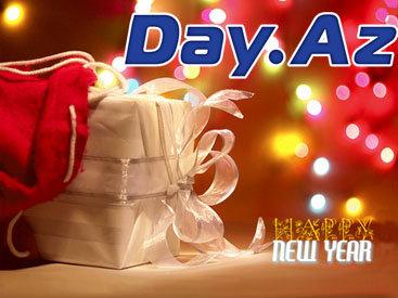 Новогодние поздравления от Day.Az