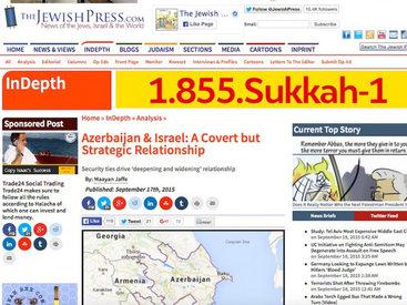 Азербайджано-израильские отношения на страницах The Jewish Press