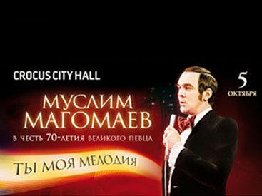 В Москве прошел грандиозный концерт памяти Муслима Магомаева