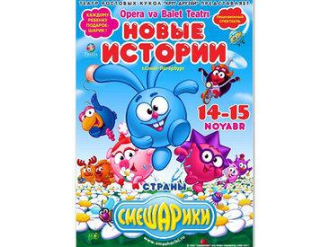 """Каждому ребенку в подарок - шарик от """"Смешариков"""" в Баку"""