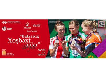Жители Баку вновь увидят счастливые моменты Евроигр