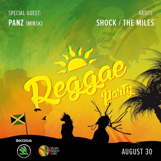 Seа Breeze: Reggae Party со Skoda! - ФОТО