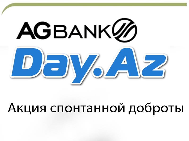 """Day.Az и AGBank объявляют о старте """"Акции спонтанной доброты"""" - ФОТО"""